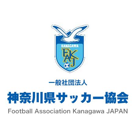 神奈川県サッカー協会
