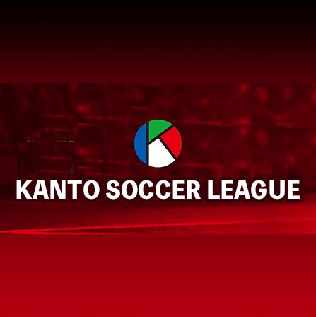 関東社会人サッカーリーグ